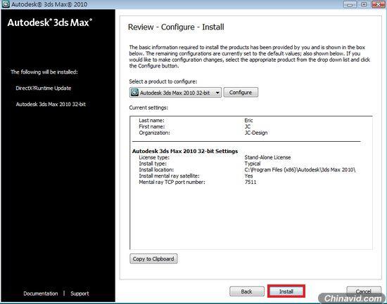 3ds max 2010安装步骤图解教程