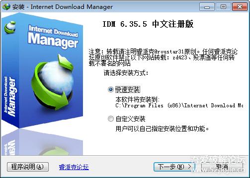 下载神器 Internet Download Manager v6.35 Build 5 中文破解版