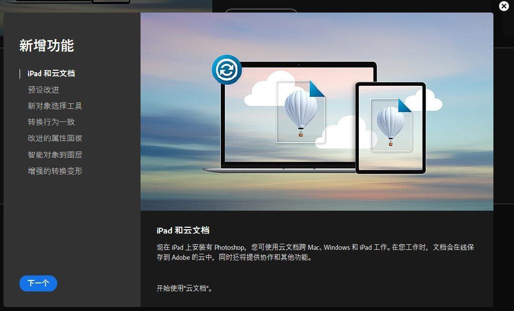 Adobe 2020全家桶正式发布 PS功能太亮眼了吧