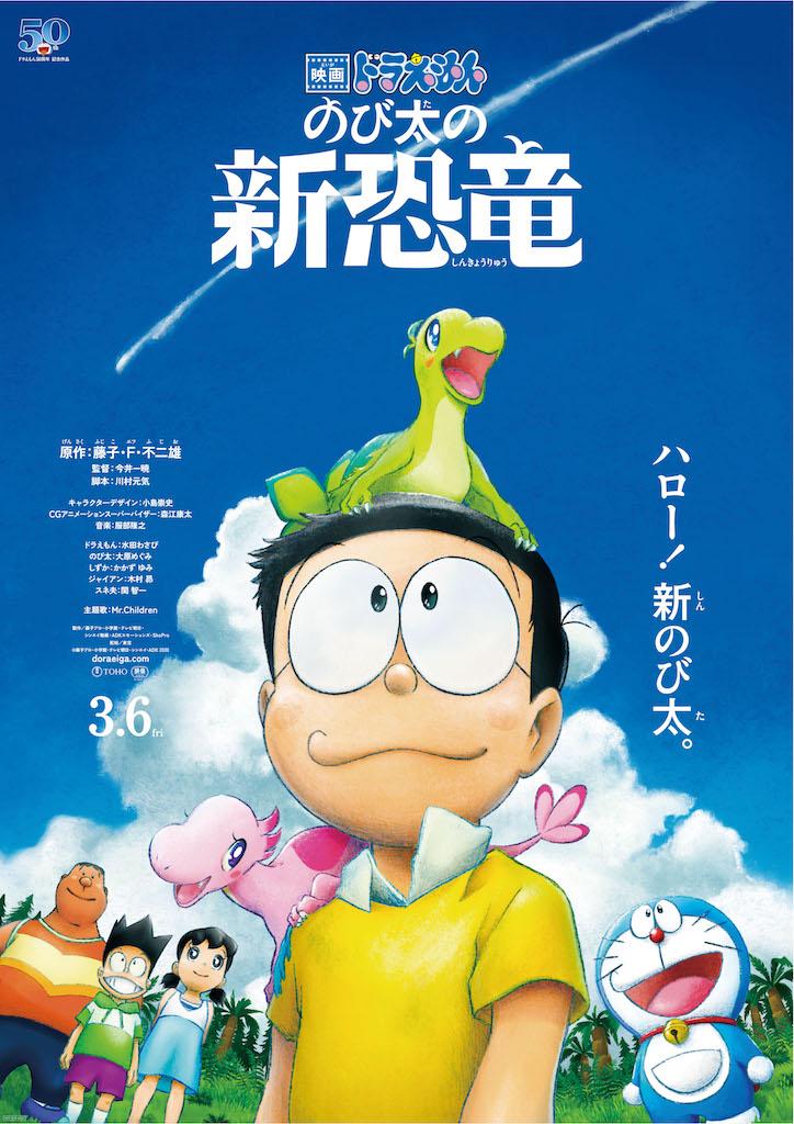 50周年纪念作 《哆啦A梦:大雄的新恐龙》正式预告公开