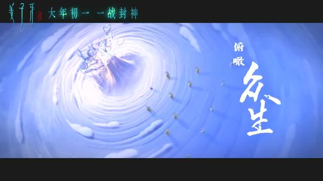 国产动画电影《姜子牙》曝同名主题曲MV 张杰献唱、黄英华作曲