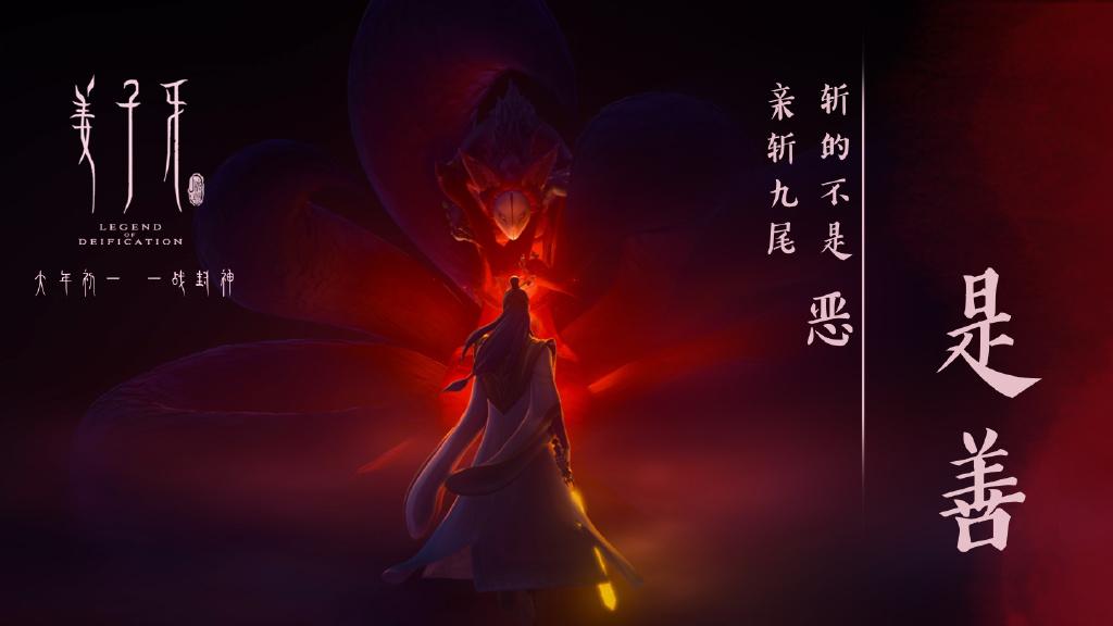 《姜子牙》角色海报欣赏 苏妲己、申公豹等亮相