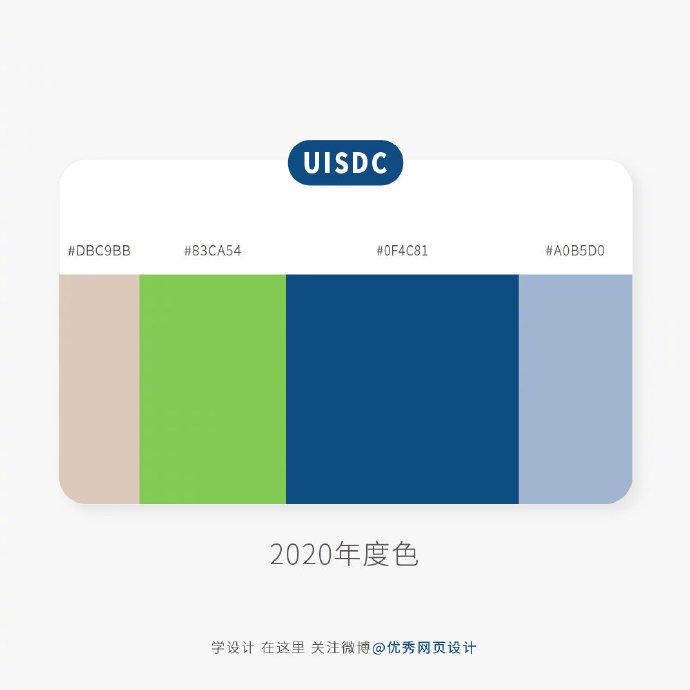 2020潘通年度流行色 「经典蓝」新鲜出炉!(附配色方案)