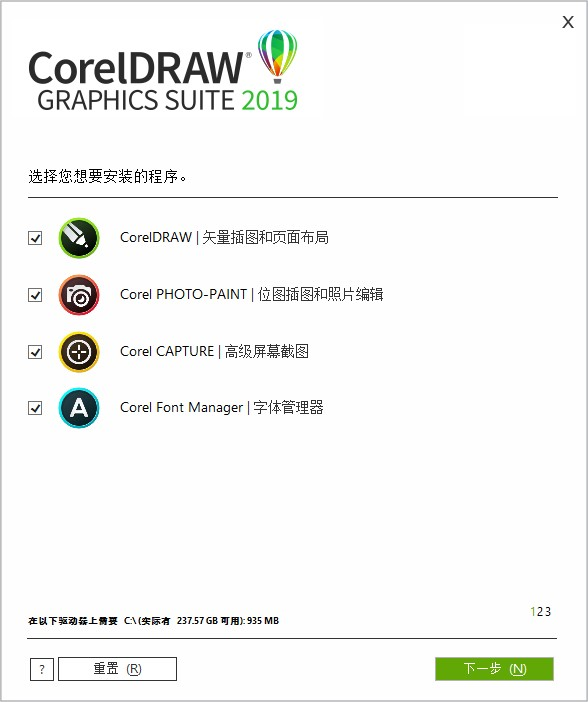 CorelDRAW 2019正式版及激活序列号(附激活教程)