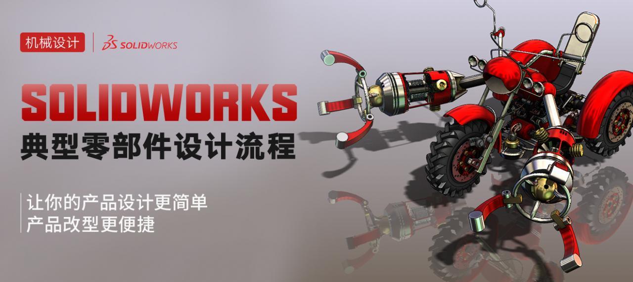 SolidWorks零基础视频教程