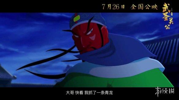 国漫大师蔡志忠5年力作 动画《武圣关公》首曝预告