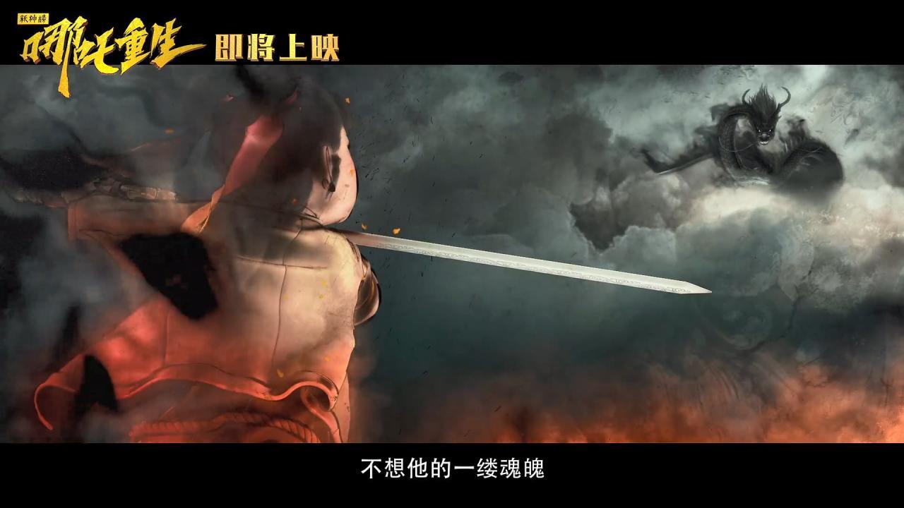 动画电影《哪吒重生》新预告释出 水墨风讲述陈塘关旧事
