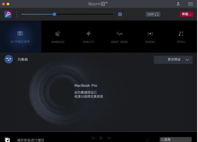 3D环绕音效增强神器Boom 3D Mac版 V1.3.4