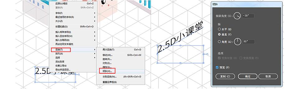 2.5D矢量插画教程