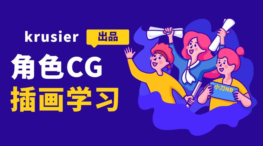 krusier角色CG插画班二期百度云迅雷下载