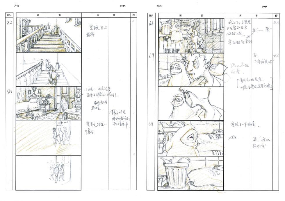 学院金奖二维动画   《雾口新都》美术设定 分镜 原画设计欣赏