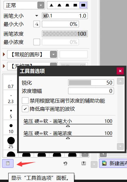 新版PaintTool SAI2的继承设置和导入笔刷详解
