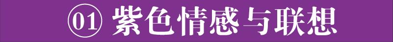 紫色系配色指南