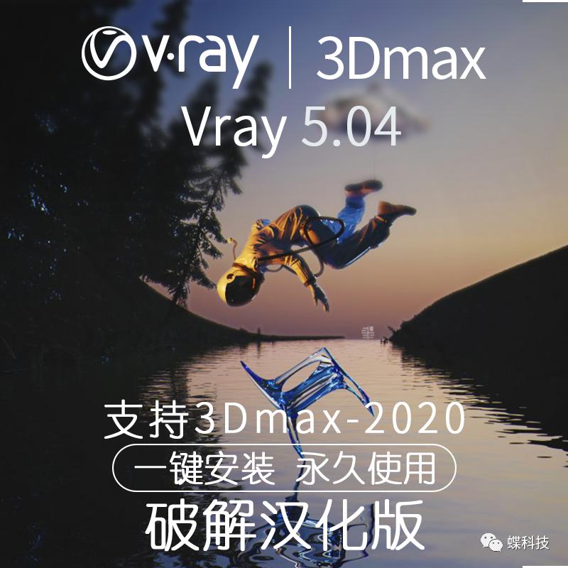 插件】青山汉化3dmax vray cr 5.05 版本 2018-2021 大合集