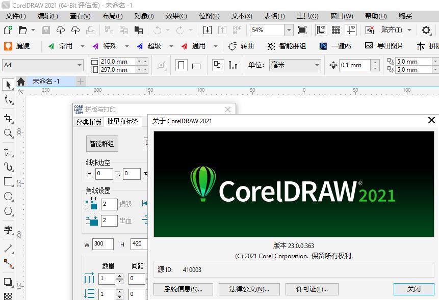 Coreldraw 2021(CDR 2021)中文版(windows/Mac)