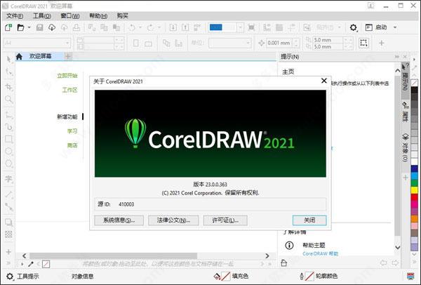 CorelDRAW 2021使用教程