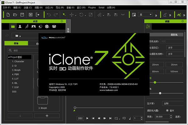 IClone(3D制作软件) V7.8 中文版