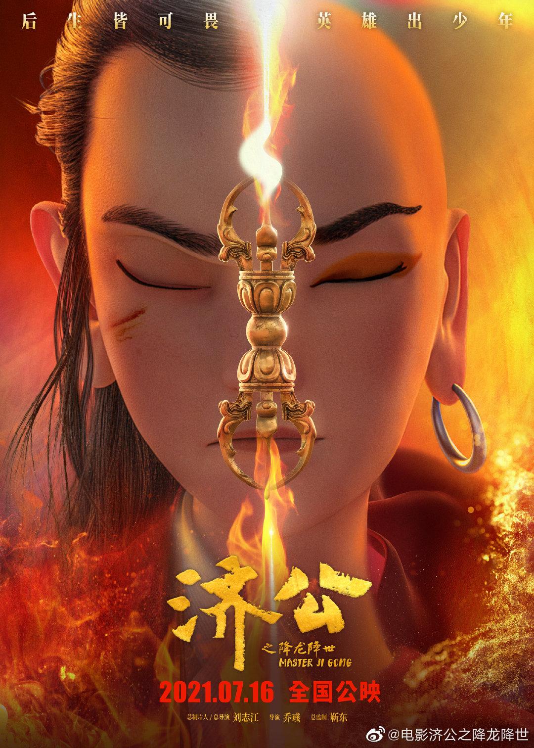 国产动画《济公之降龙降世》新预告 定档7月16日